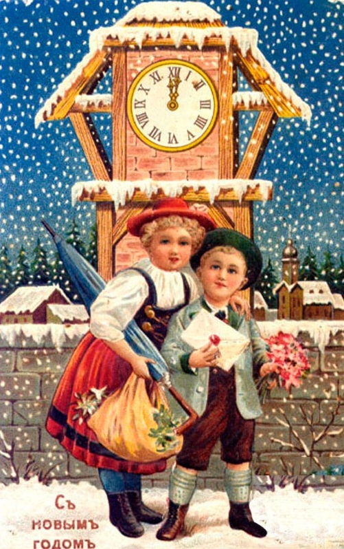 открытки дореволюционной россии с новым годом римскому преданию