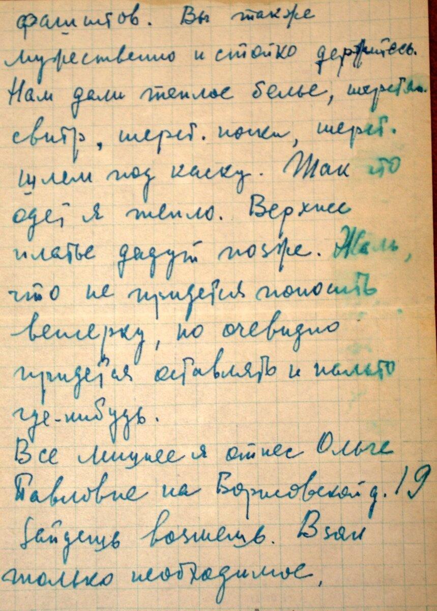 Письма малярова юрия