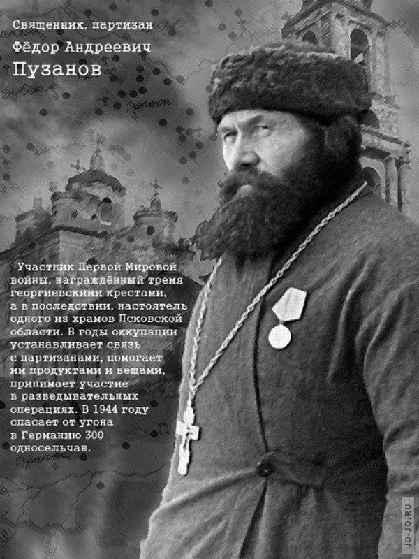 Священники - участники Великой Отечественной войны