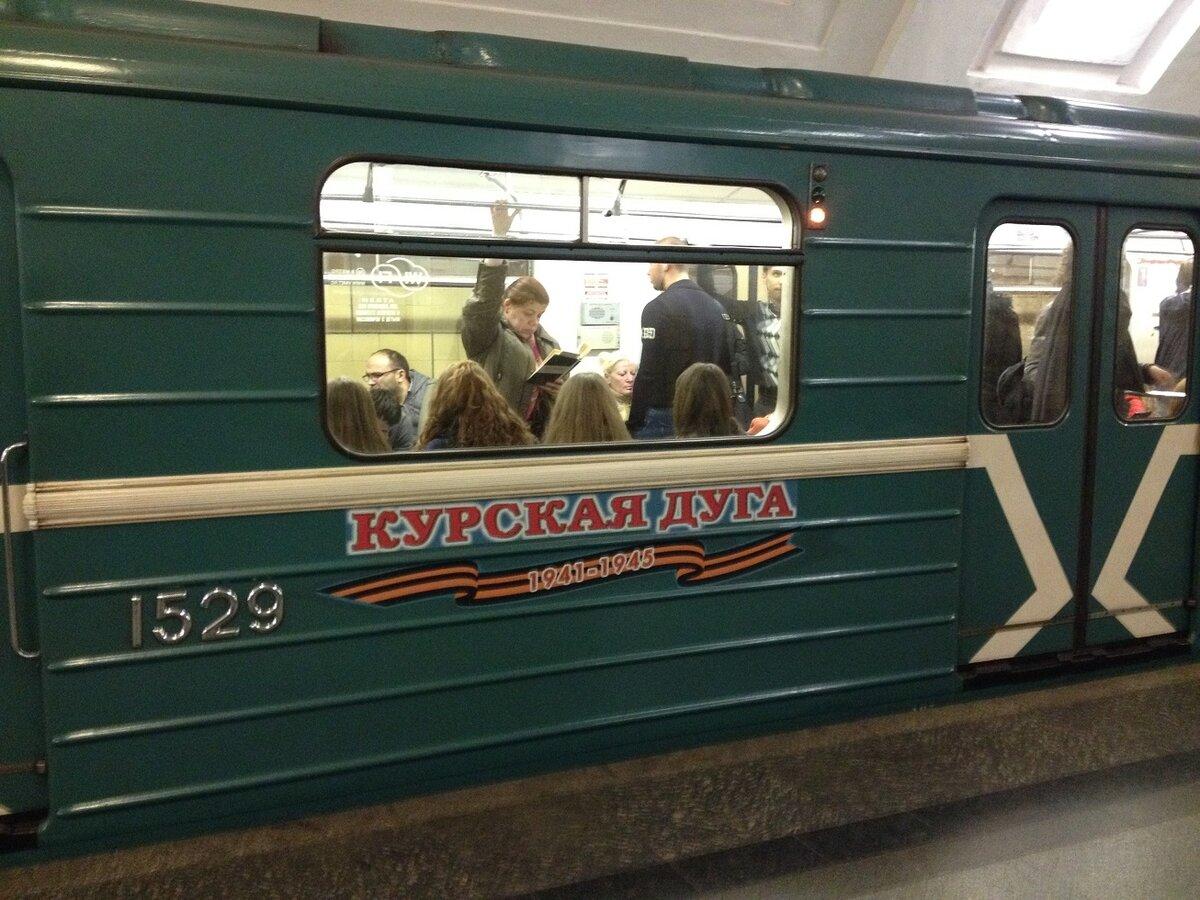 поезд метро курская дуга можно носить