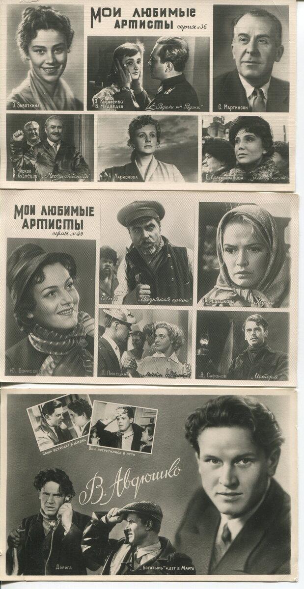 Открытки с советскими артистами 190