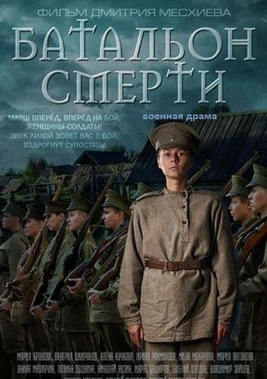 Батальон 2014 Скачать Торрент - фото 2