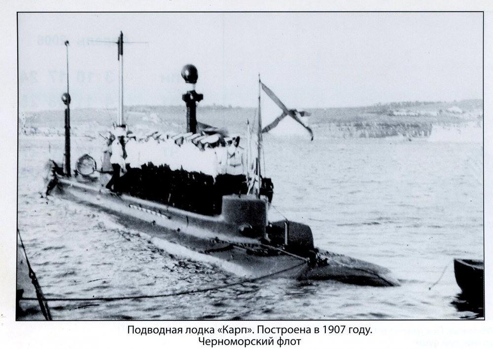 подводная лодка окунь в первой мировой войне
