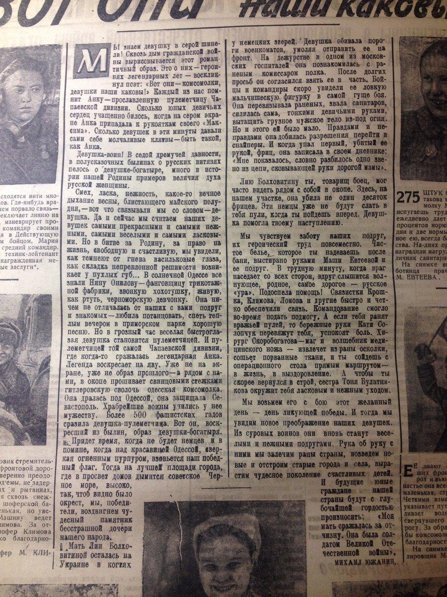 Газета украине знакомства на