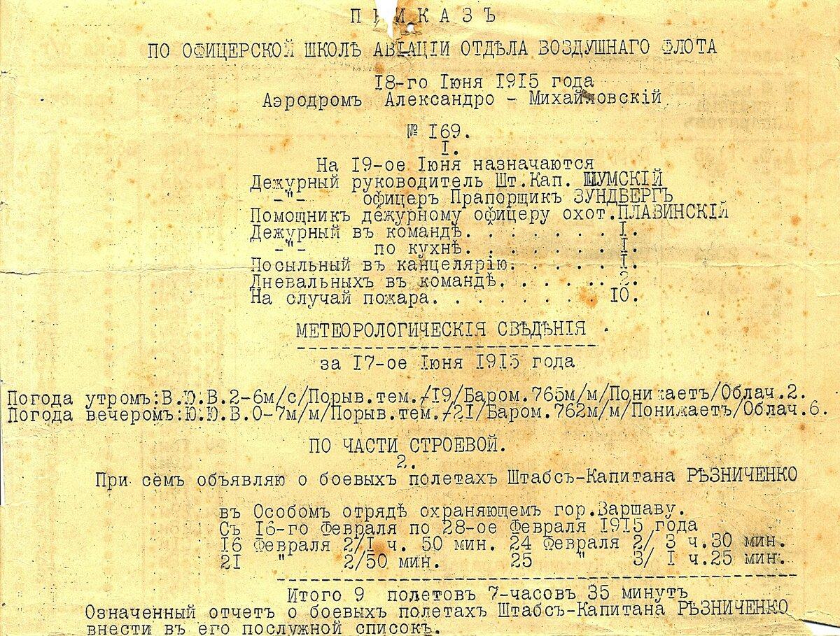 Приказ 18 июня 1915 - начало.jpg