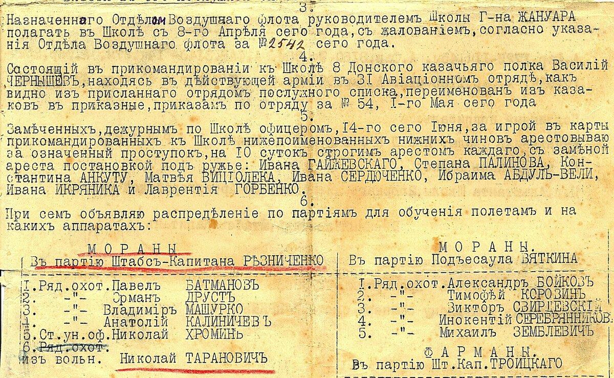 Приказ 18 июня 1915 - продолжение.jpg