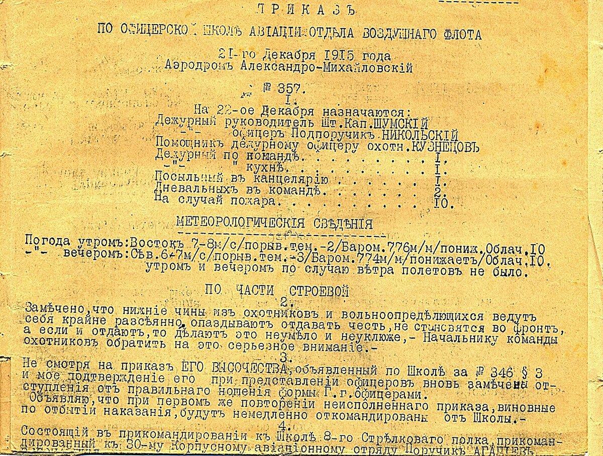 Приказ 21 декабря 1915 г - начало.jpg