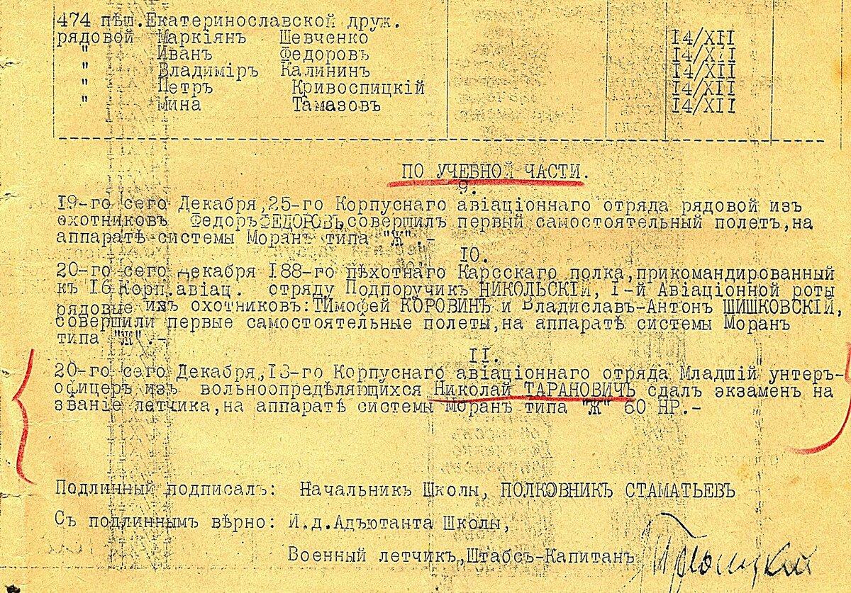 Приказ 21 декабря 1915 г - окончание.jpg