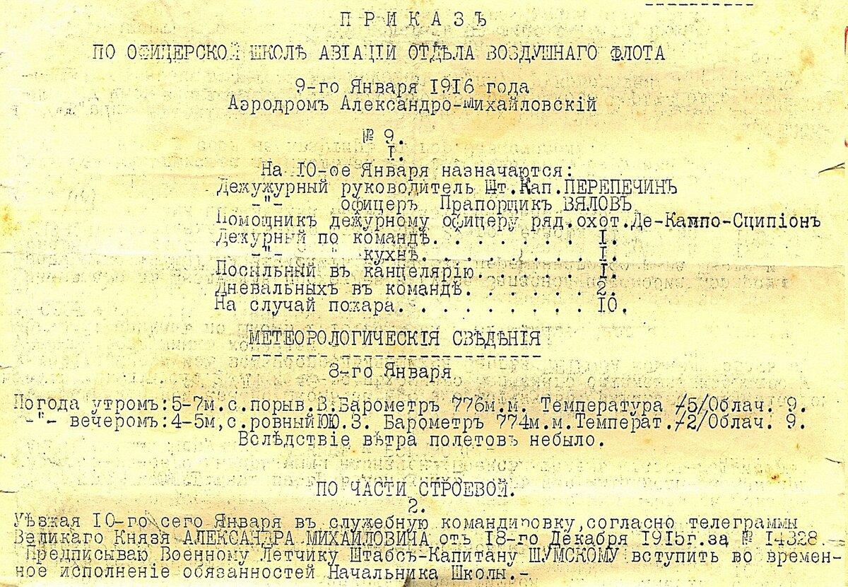 Приказ 9 января 1916 г - начало.jpg