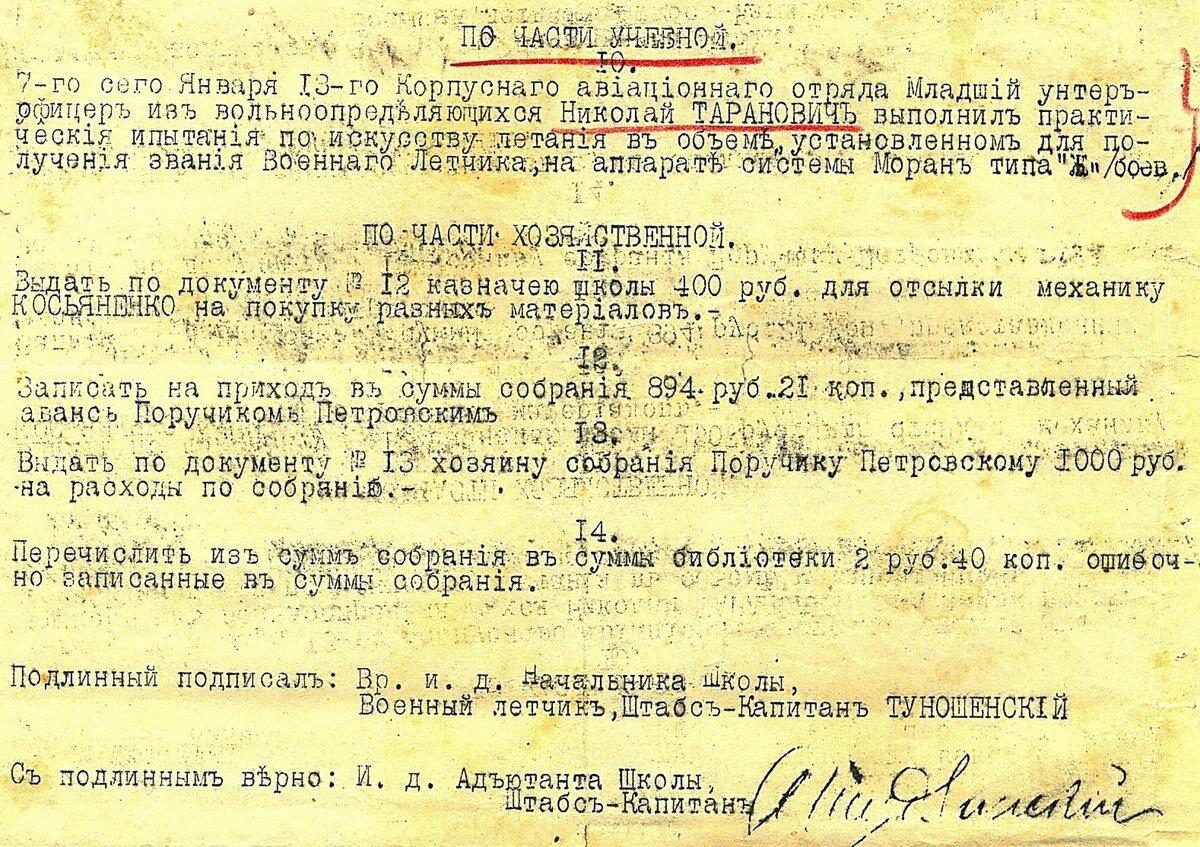 Приказ 9 января 1916 г - продолжение.jpg