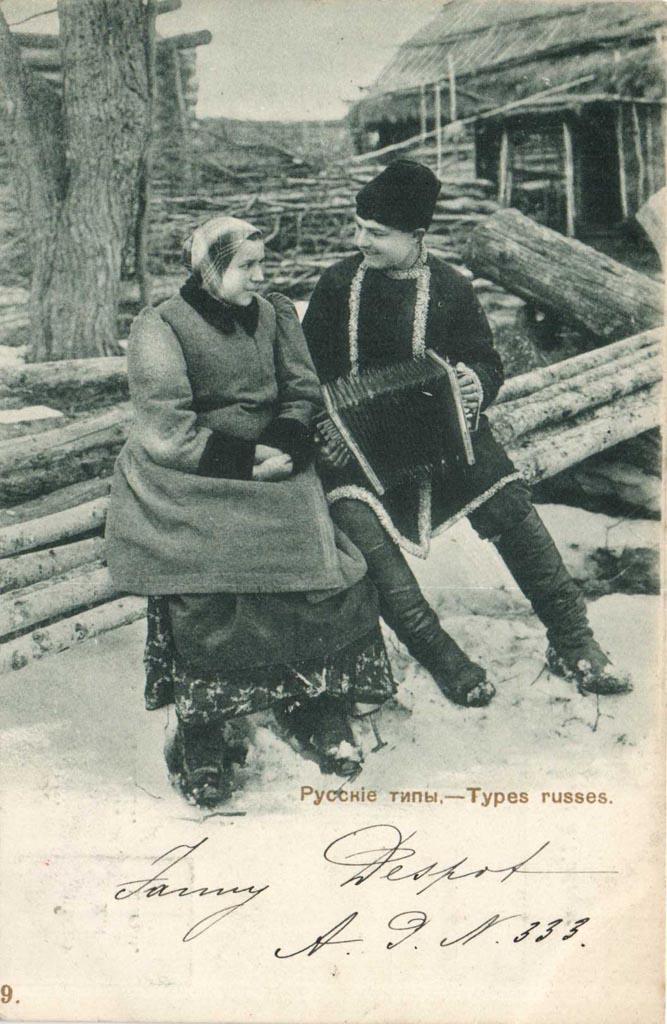 Русские типы в открытке