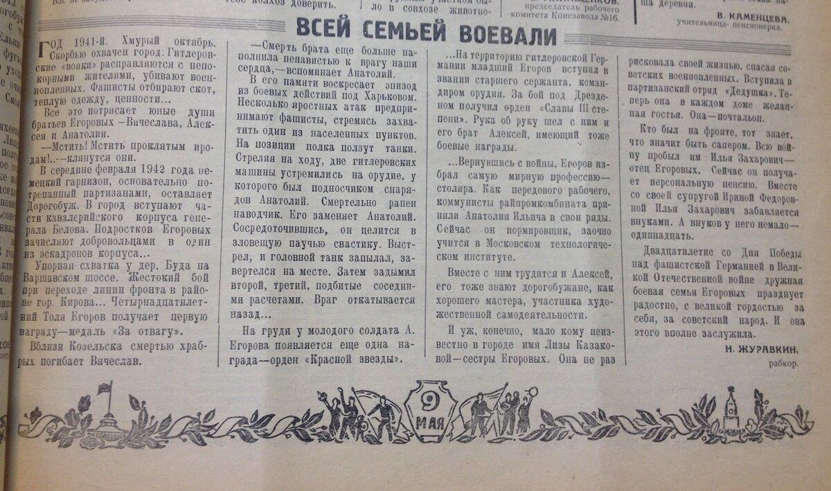 """Газета """"Ленинская правда"""" от 05.09.1965г. №16"""