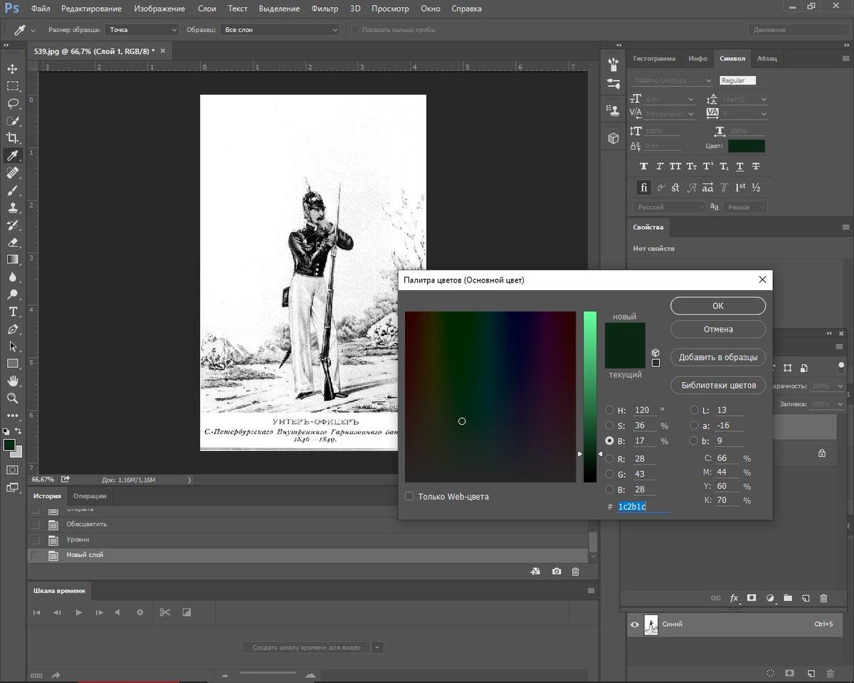 Автоматическая колоризация черно белых фотографий