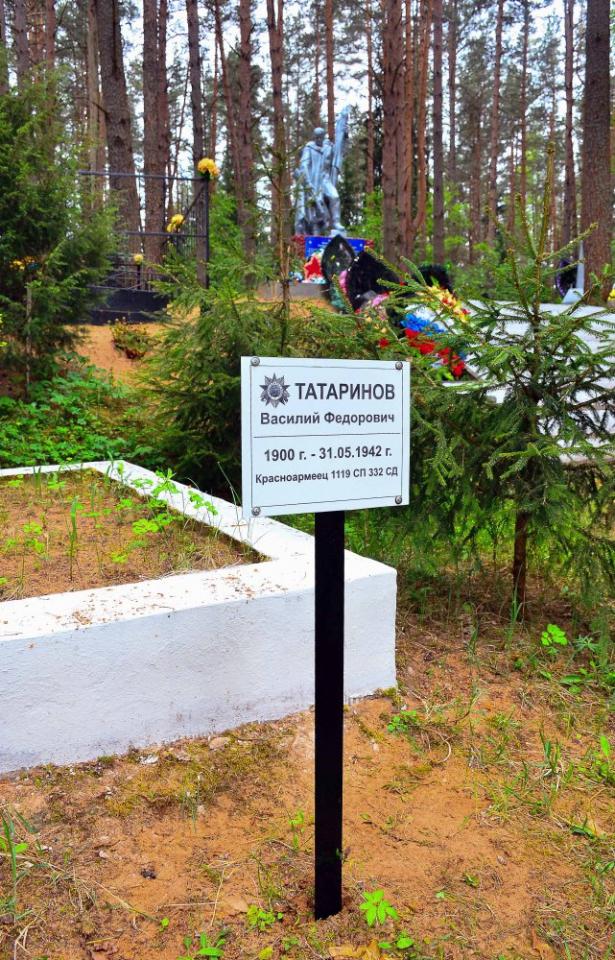Татаринов Василий Федорович