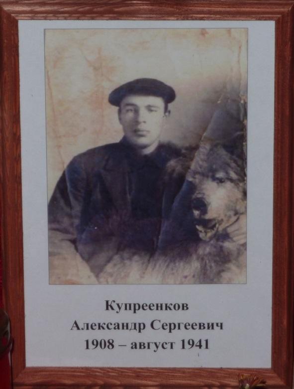 Купреенков Александр Сергеевич