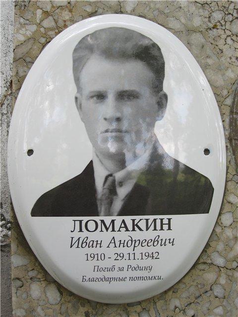 Ломакин Иван Андреевич
