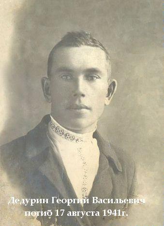 Дедурин Георгий Васильевич