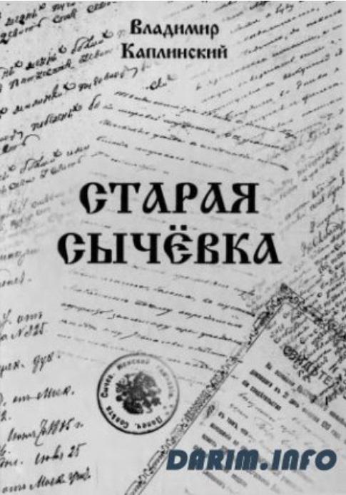 """Владимир Борисович Каплинский """"Старая Сычевка"""""""