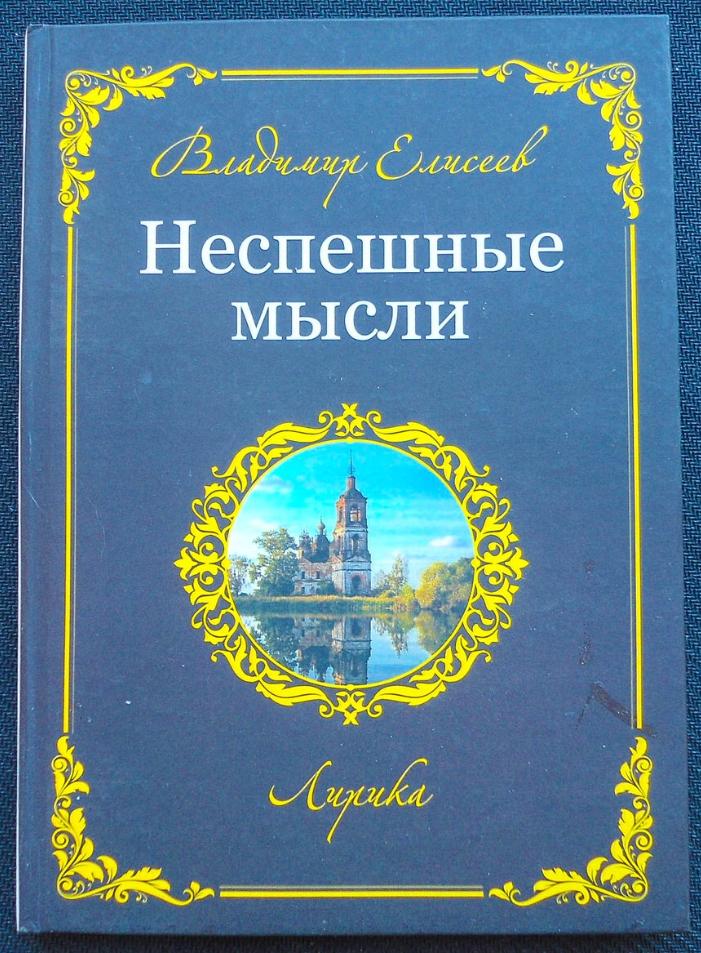 Владимир Елисеев «Неспешные мысли»