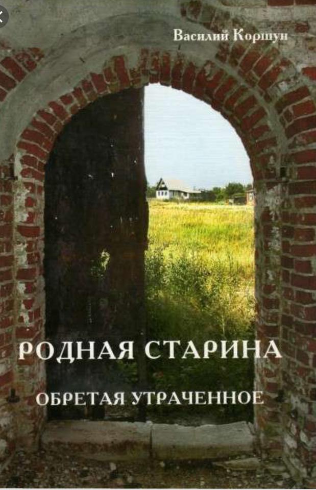 """Василий Коршун """"Родная старина. Обретая утраченное"""""""