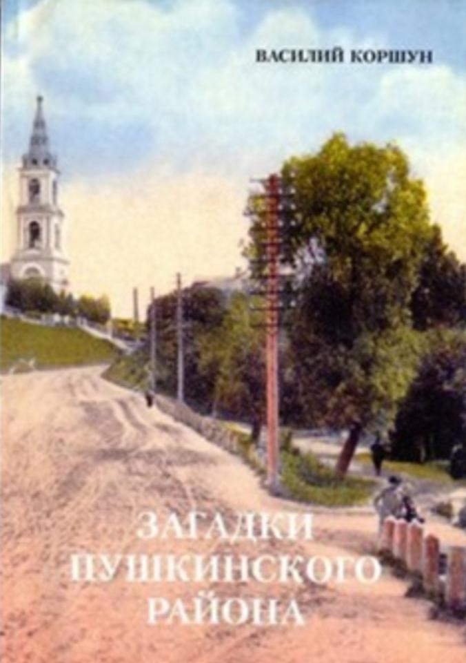 "Василий Коршун ""Загадки Пушкинского района"""