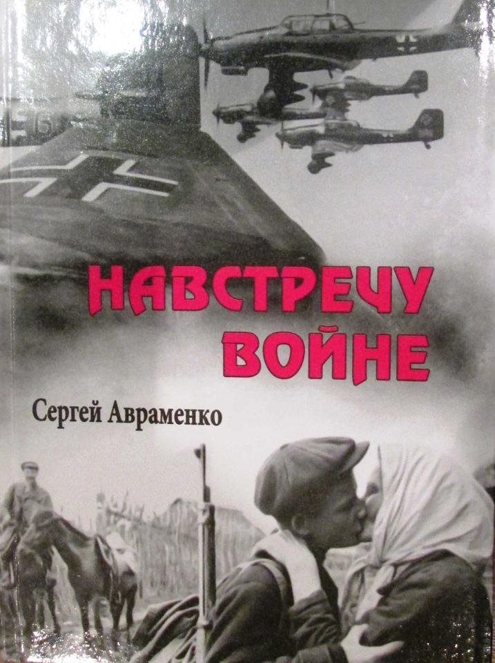 """Сергей Авраменко """"Навстречу войне"""""""