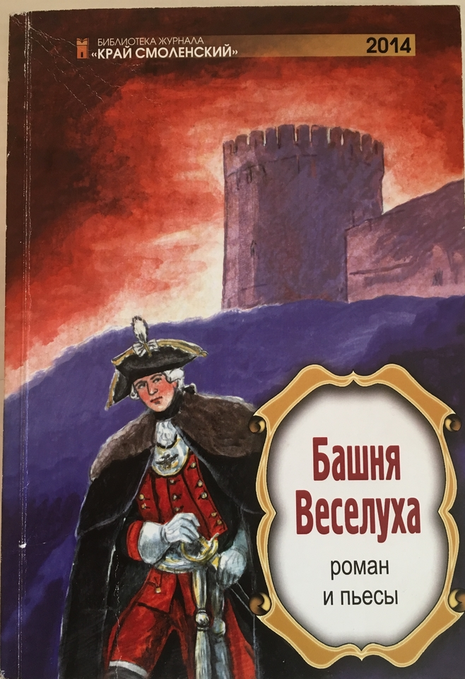 """""""Башня """"Веселуха"""" Роман и пьесы"""""""