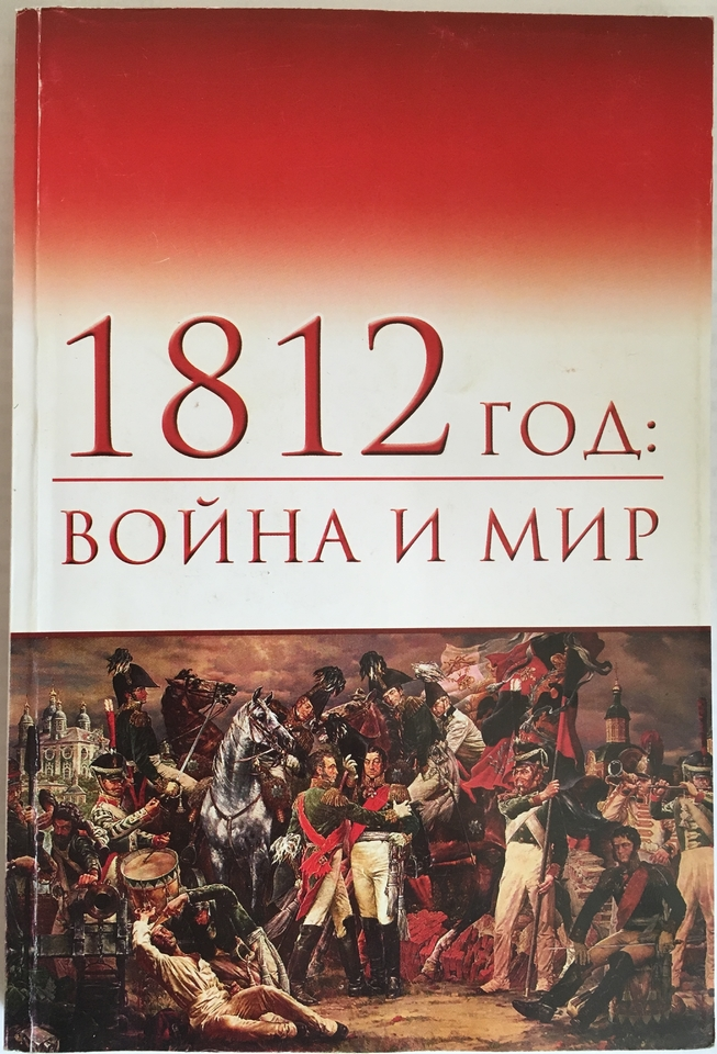 """""""1812г.: война и мир"""""""