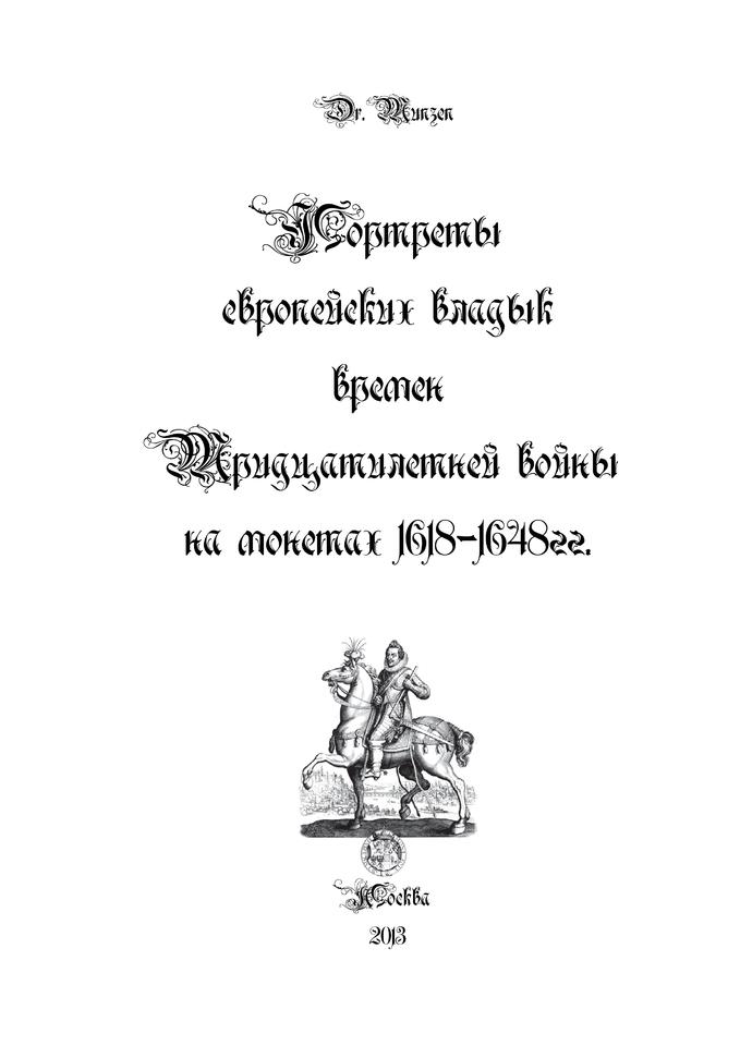 Портреты европейских владык времен Тридцатилетней войны на монетах 1618-1648гг