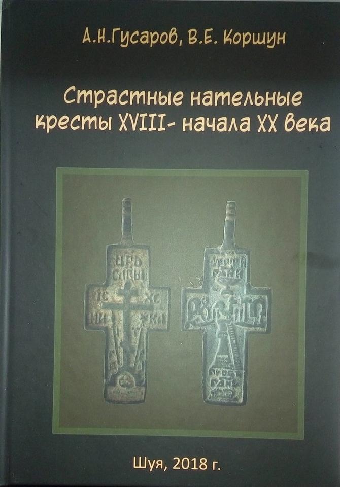 Гусаров А.Н., Коршун В.Е. «Страстные нательные кресты XVIII-начала ХХ века»