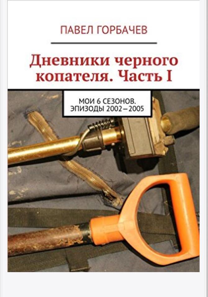 Горбачев П. «Дневники чёрного копателя. Часть 1»