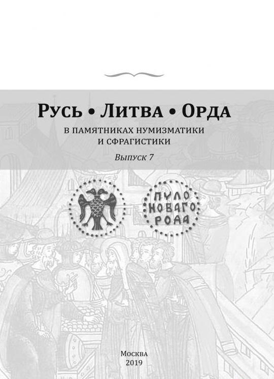 7-й выпуск сборника «Русь, Литва, Орда в памятниках нумизматики и сфрагистики»