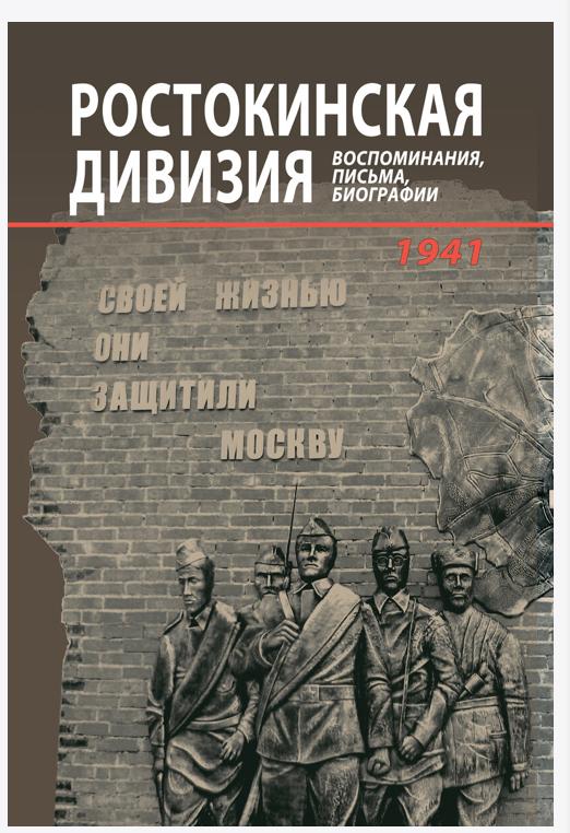Ростокинская дивизия. Своей жизнью они защитили Москву